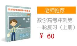尚名校•数学高考冲刺第一轮复习(上册)