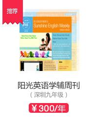 阳光英语学辅周刊(深圳九年级)300元/年