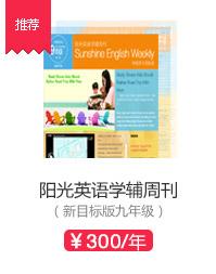阳光英语学辅周刊(新目标九年级)300元/年