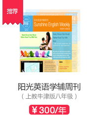 阳光英语学辅周刊(上教牛津版八年级)300元/年
