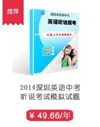 2014深圳英语中考听说考试模拟试题