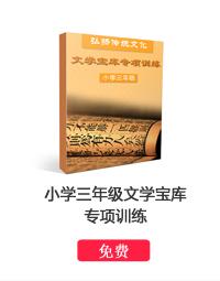 小学三年级文学宝库专项训练(免费)