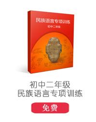 初中二年级民族语言专项训练(免费)