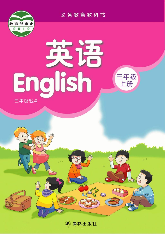 小学三年级英语(译林牛津)图片