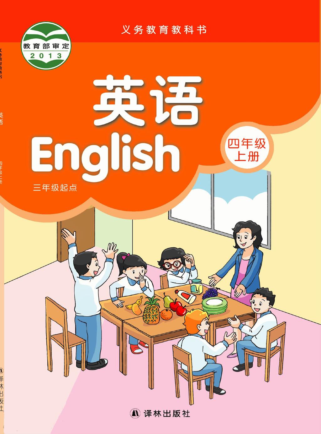 小学四年级英语(译林牛津)图片
