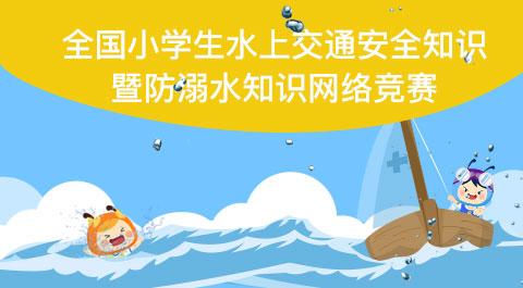 全国小学生水上交通安全知识暨防溺水知识网络竞赛