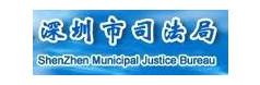 深圳市司法局