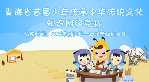 青海省首届少年传承中华传统文化知识网络竞赛