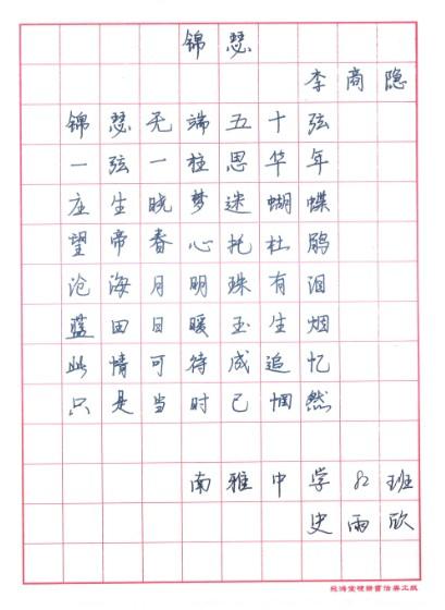 中国梦刚笔书法作品